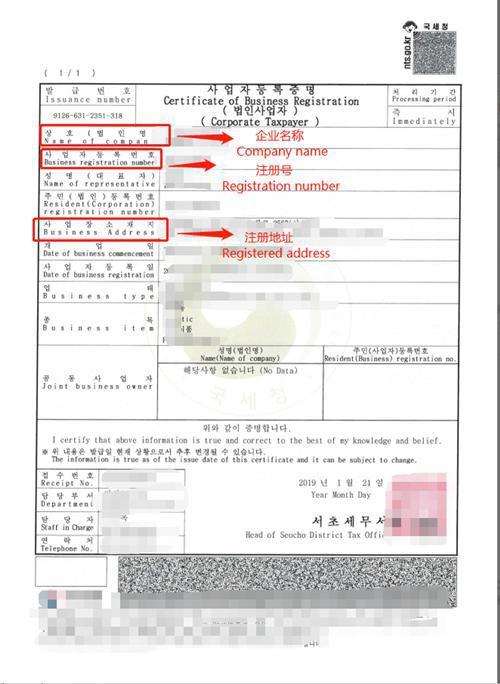 韩国 Korea 企业微信认证需要准备的材料有哪些?