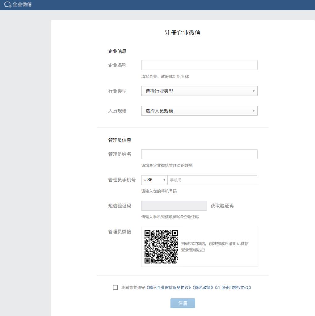 企业微信怎么注册?个人可以注册企业微信吗?
