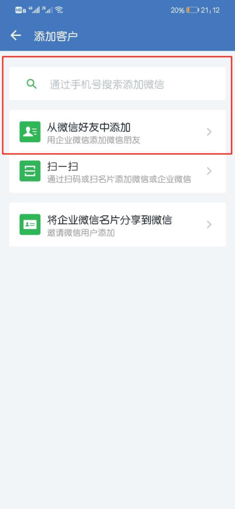 企业微信除了扫码添加还有什么添加方式?