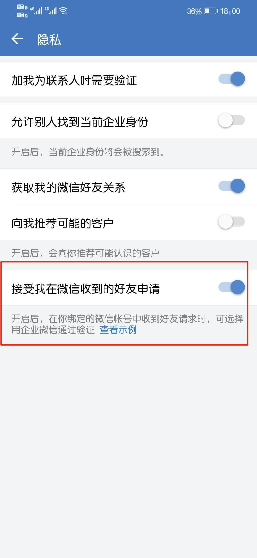 企业微信怎么设置自动同意好友申请?