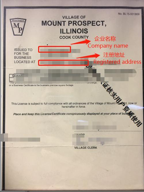 美国伊利诺伊州 United States Illinois 企业微信认证需要哪些资料?