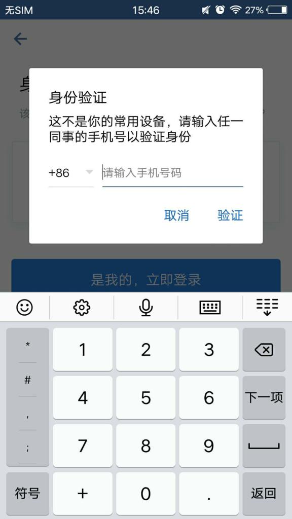 企业微信可以在两个手机上同时登录吗?企业微信可以在不同手机登录吗?