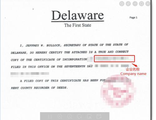 美国特拉华州 United States Delaware办理企业微信认证资料?