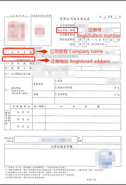 中国台湾 Taiwan, China可以认证企业微信吗?需要提交哪些材料?