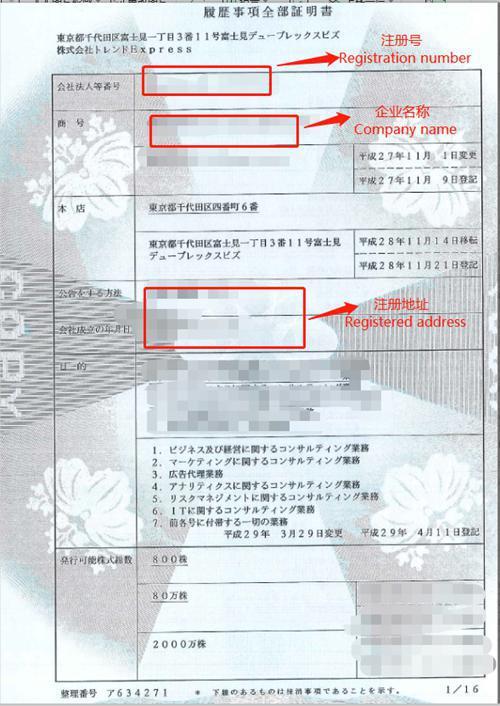 日本 Japan 企业微信认证需要提交的材料有哪些?