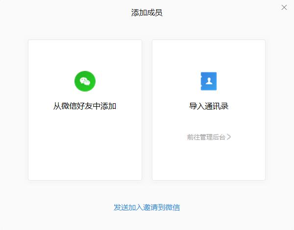 个人怎么加入企业微信?企业微信怎么邀请员工加入?