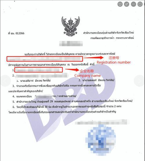 泰国 Thailand 企业进行企业微信认证需要提交的材料有哪些?