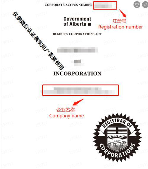 加拿大 Canada企业提交企业微信认证的材料有哪些?