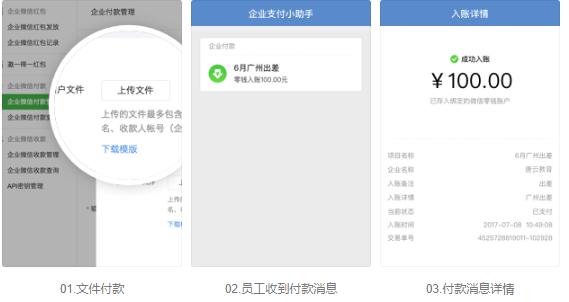 企业微信不能转账收款吗?企业微信转账需不需要手续费?