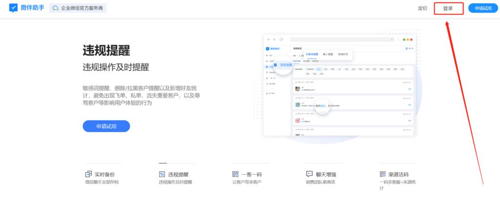 企业微信网页版怎么登录?企业微信电脑版怎么下载?