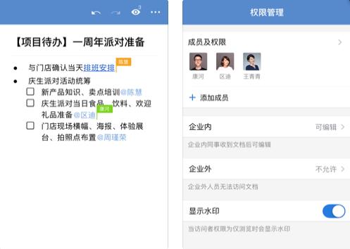 企业微信怎么在线协作?免费的在线协作文档编辑工具推荐