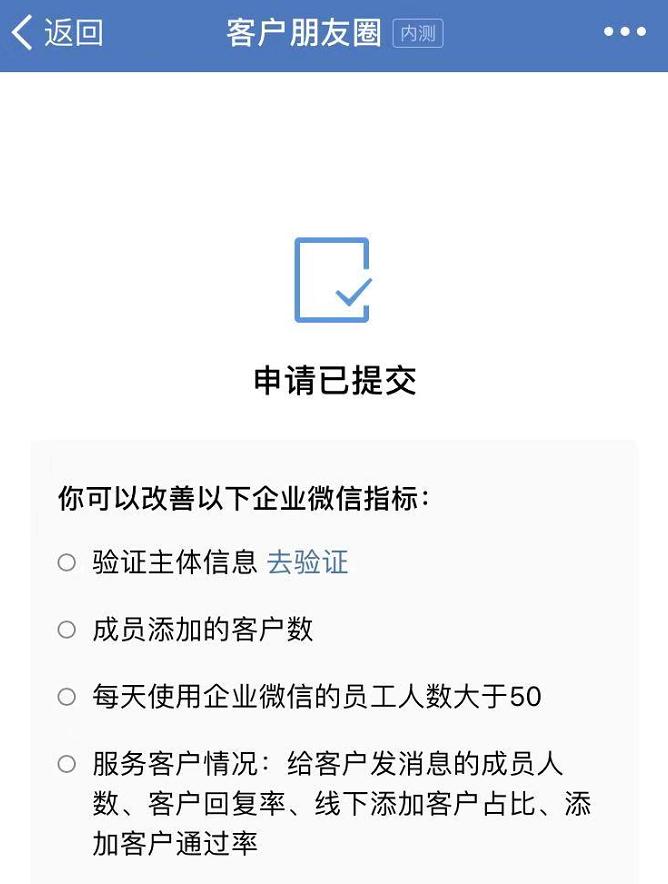 企业微信客户朋友圈怎么用?企业微信如何申请客户朋友圈?