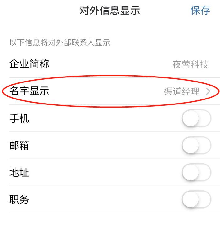 企业微信在哪里改别名?企业微信别名怎么二次编辑?