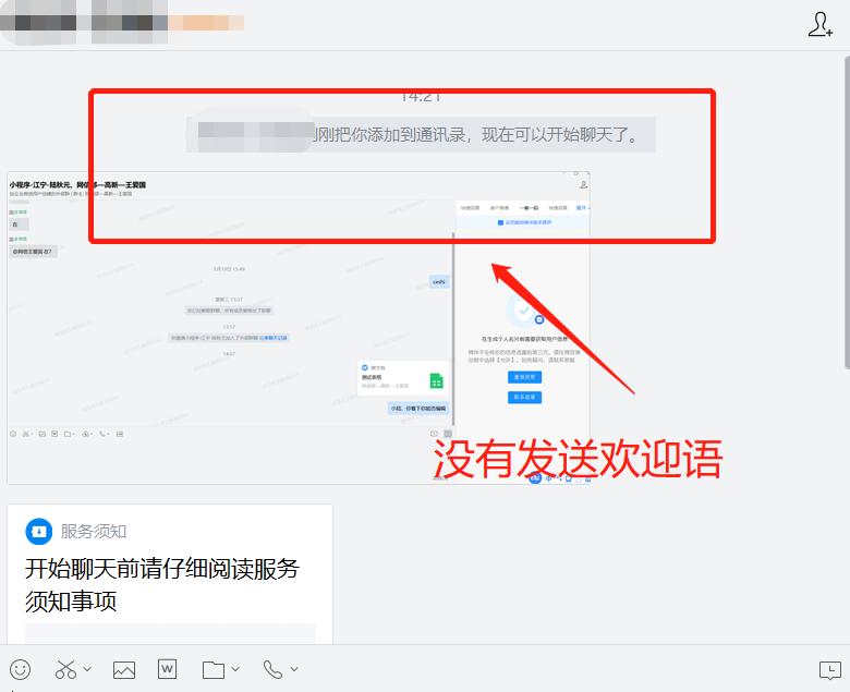 企业微信没有发送欢迎语是什么原因?