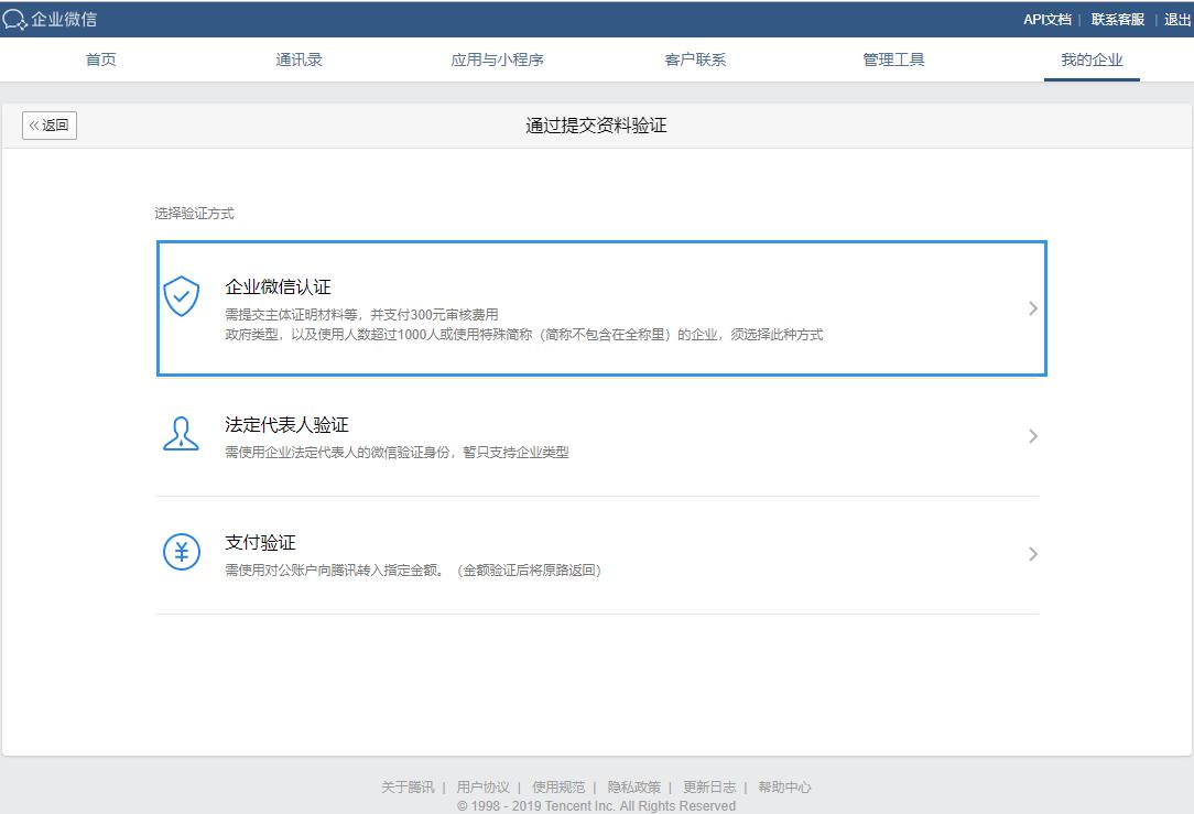 企业微信认证申请方式?
