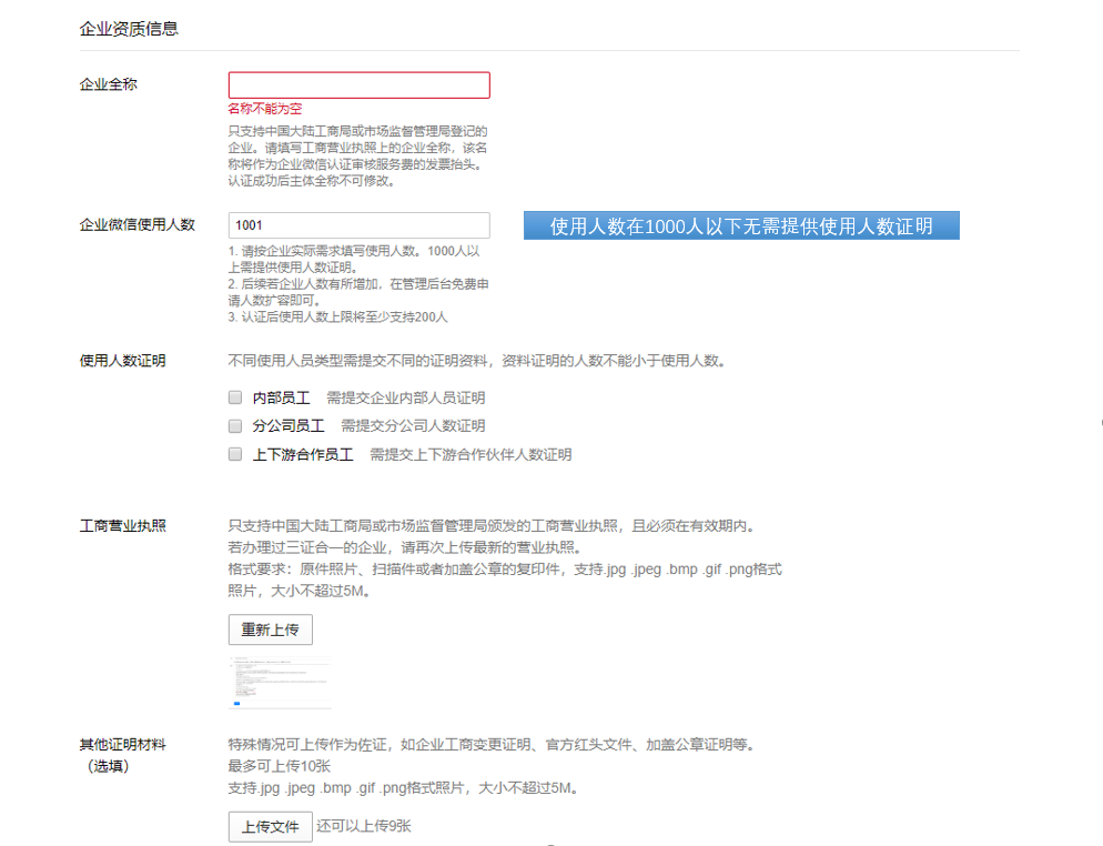 企业微信认证企业法人类型的申请流程是什么?