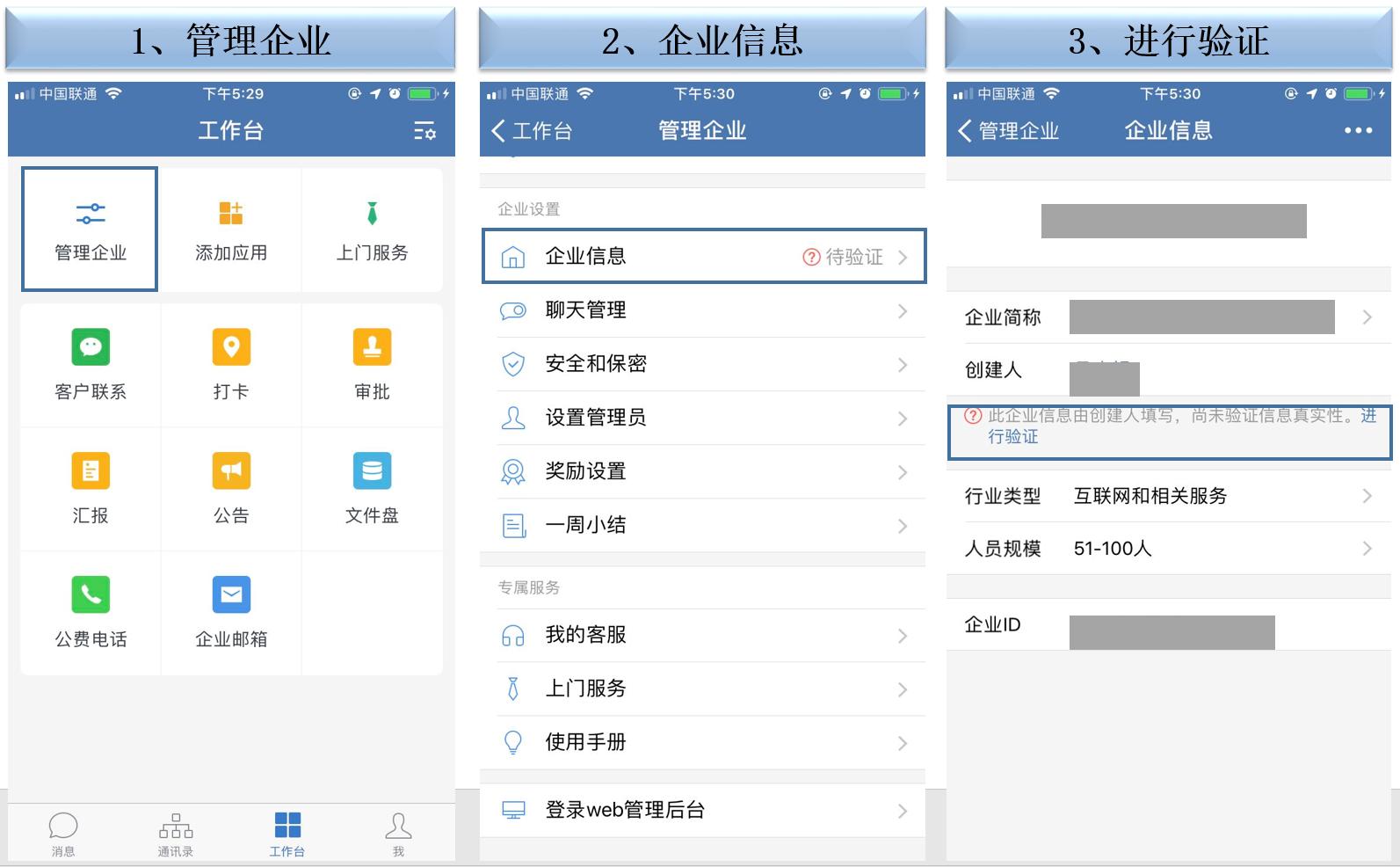 企业微信认证手机端申请流程(其他组织)