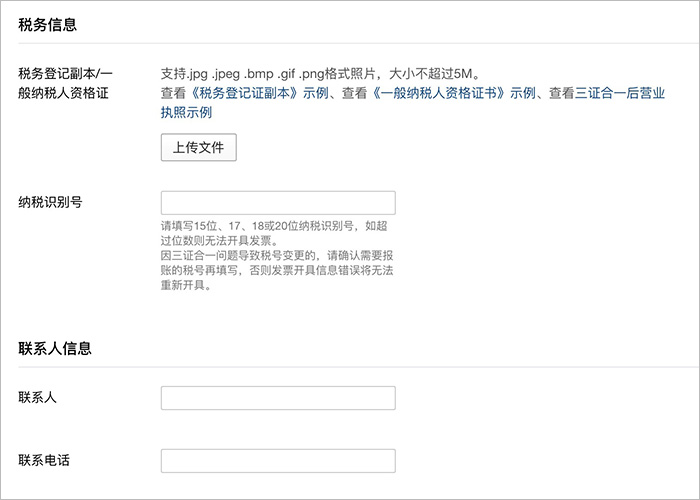 企业微信认证电子发票相关问题