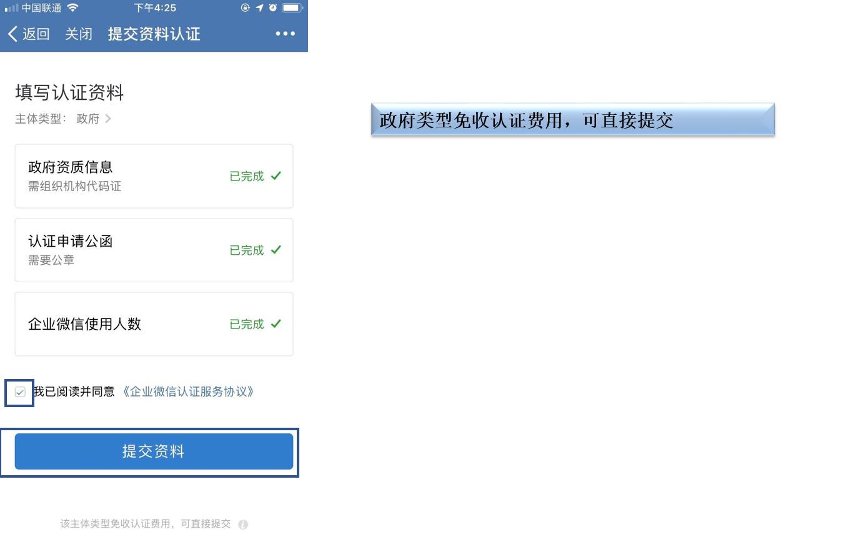 企业微信认证手机端申请流程(政府类型)