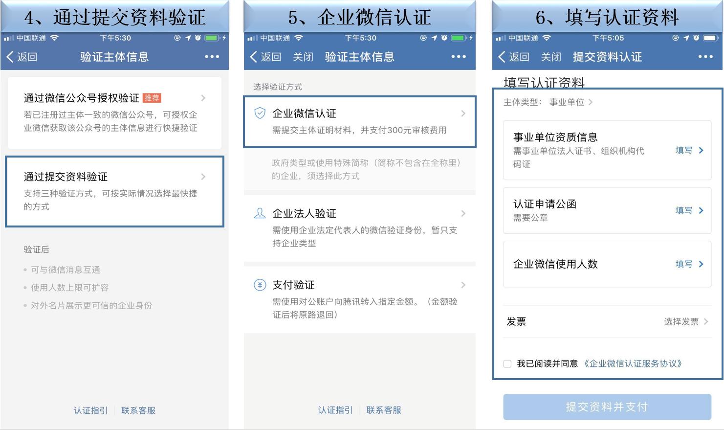 企业微信认证手机端申请流程(事业单位类型)