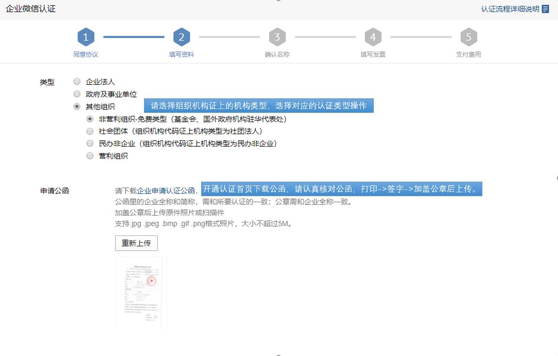 企业微信认证申请流程(其他组织)