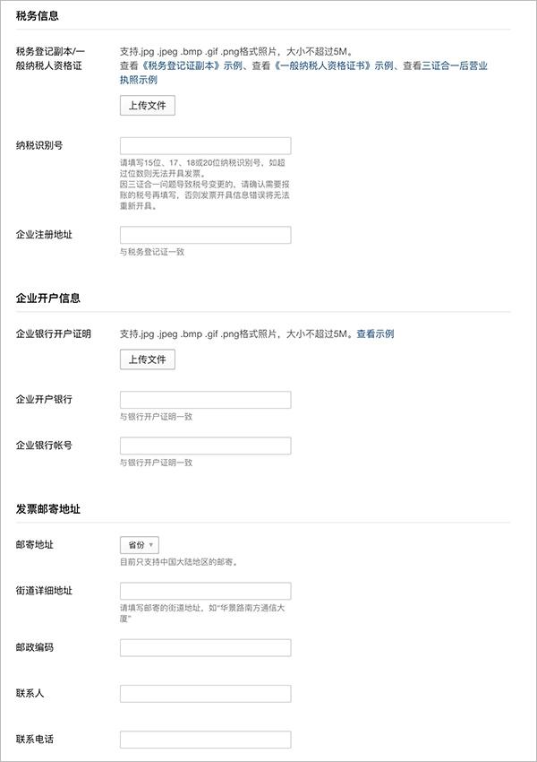 企业微信认证费用申请开具纸质发票相关问题