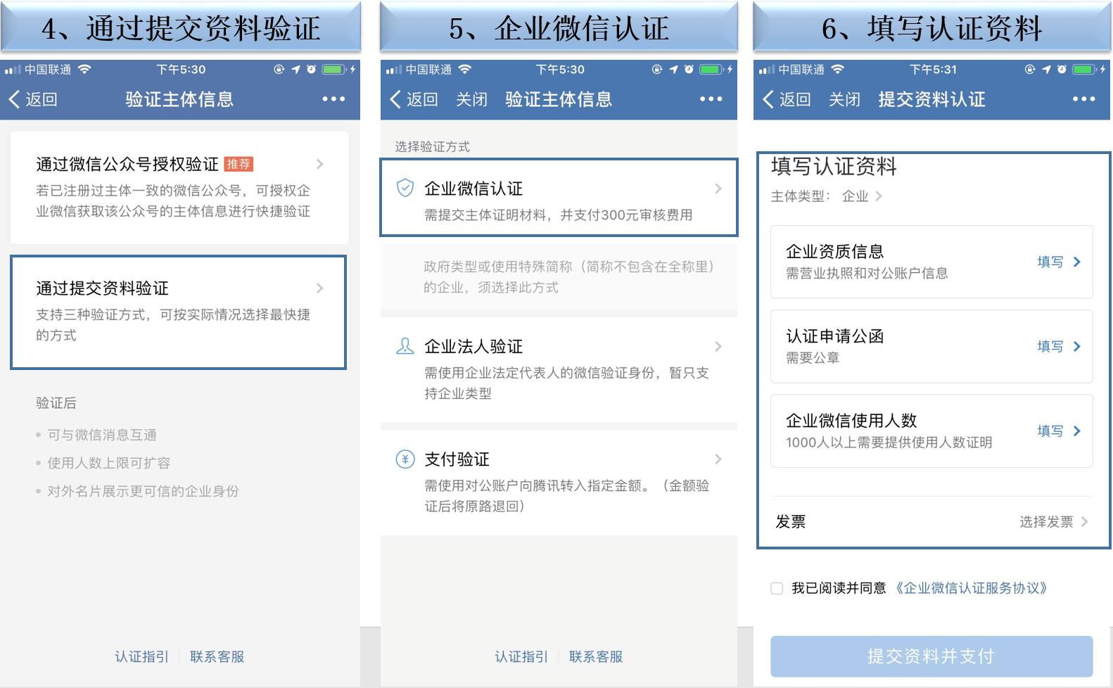 企业微信认证手机端申请流程(企业法人类型)