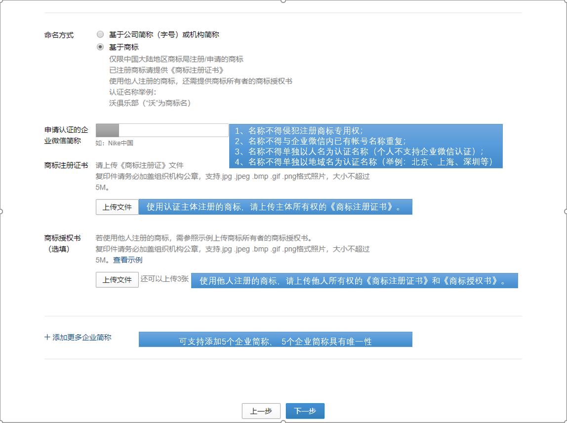企业微信认证申请流程(事业单位类型)